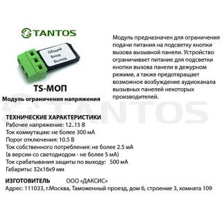 Модуль отключения питания Tantos TS-МОП